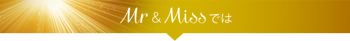 Mr&Missでは