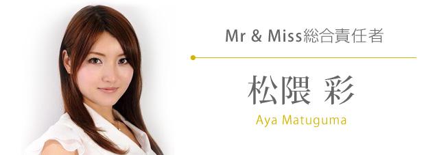 Mr&Miss総合責任者 松隈彩