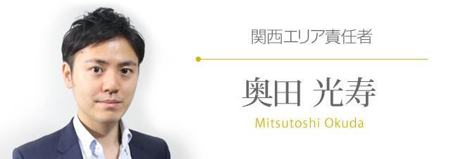 関西エリア責任者 奥田光寿