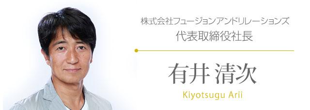株式会社フュージョンアンドリレーションズ代表取締役社長 有井清次